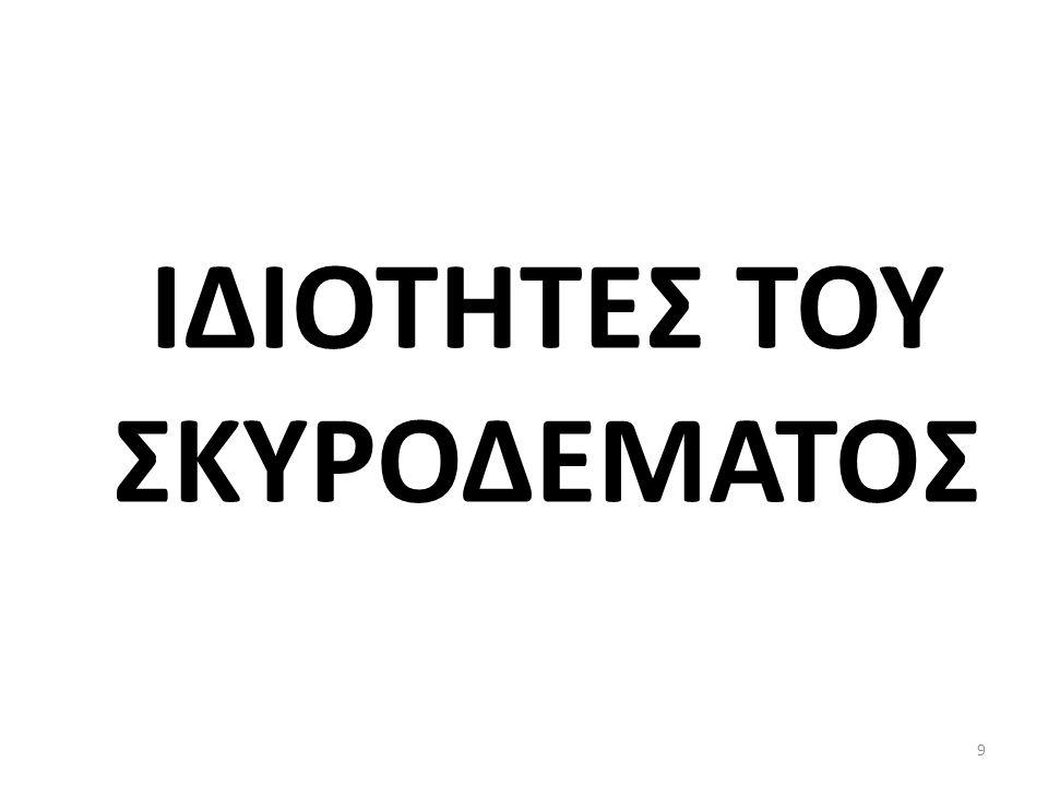 ΙΔΙΟΤΗΤΕΣ ΤΟΥ ΣΚΥΡΟΔΕΜΑΤΟΣ