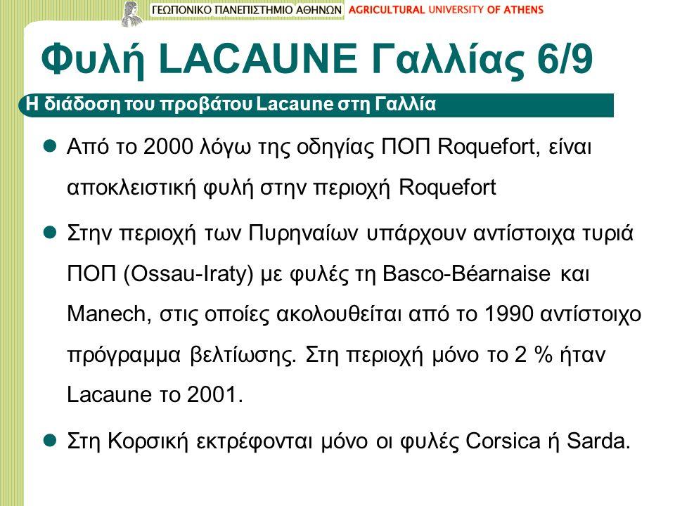 Φυλή LACAUNE Γαλλίας 6/9 Η διάδοση του προβάτου Lacaune στη Γαλλία.