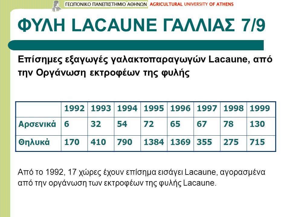 ΦΥΛΗ LACAUNE ΓΑΛΛΙΑΣ 7/9 Επίσημες εξαγωγές γαλακτοπαραγωγών Lacaune, από την Οργάνωση εκτροφέων της φυλής.