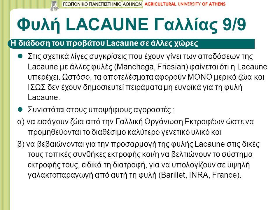Φυλή LACAUNE Γαλλίας 9/9 Η διάδοση του προβάτου Lacaune σε άλλες χώρες