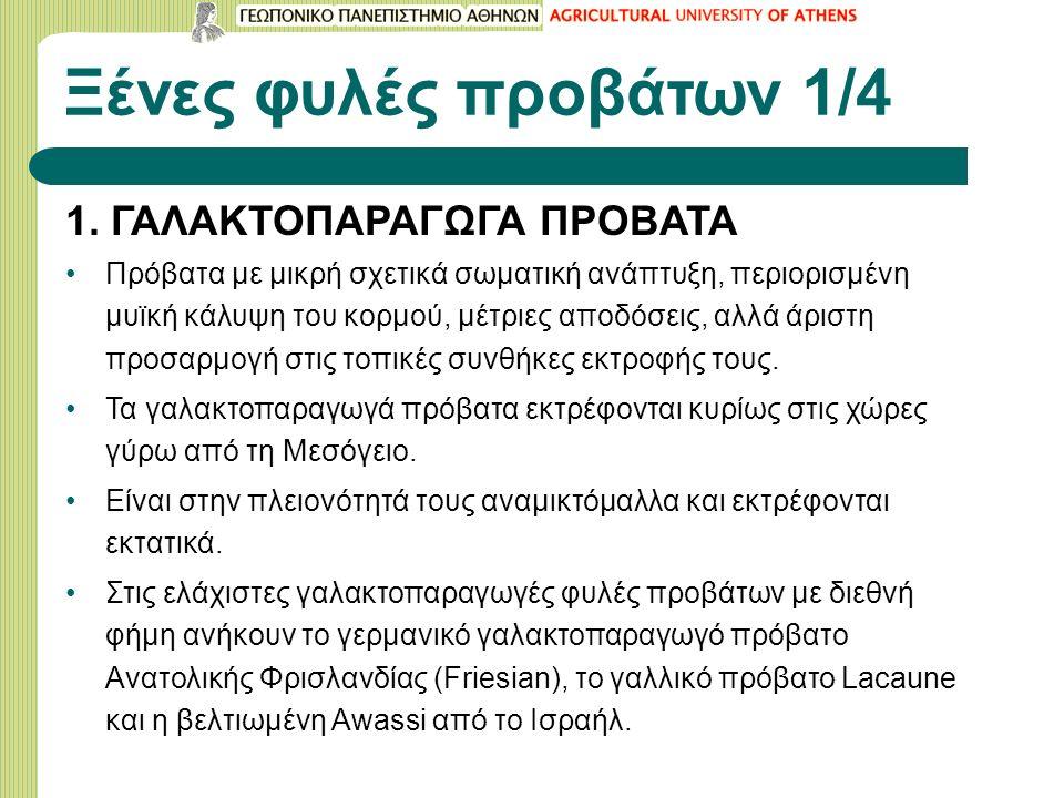 Ξένες φυλές προβάτων 1/4 1. ΓΑΛΑΚΤΟΠΑΡΑΓΩΓΑ ΠΡΟΒΑΤΑ