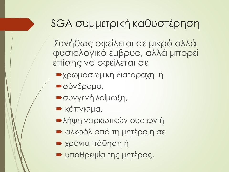 SGA συμμετρική καθυστέρηση