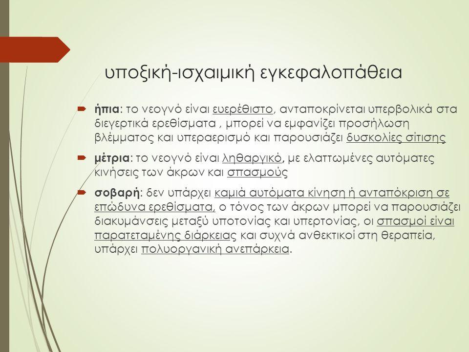 υποξική-ισχαιμική εγκεφαλοπάθεια