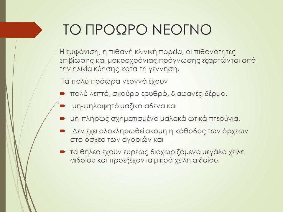 ΤΟ ΠΡΟΩΡΟ ΝΕΟΓΝΟ