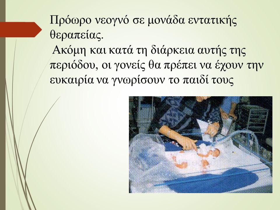 Πρόωρο νεογνό σε μονάδα εντατικής θεραπείας.