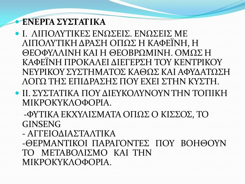 ΕΝΕΡΓΑ ΣΥΣΤΑΤΙΚΑ
