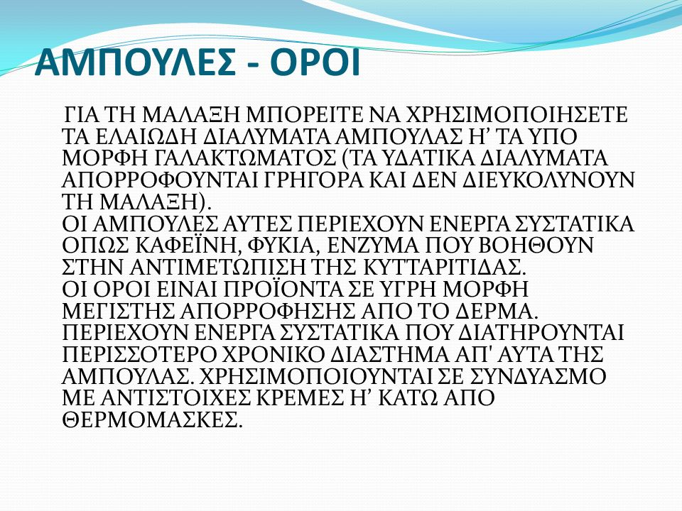 ΑΜΠΟΥΛΕΣ - ΟΡΟΙ