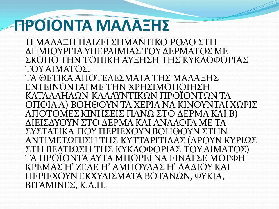 ΠΡΟΙΟΝΤΑ ΜΑΛΑΞΗΣ