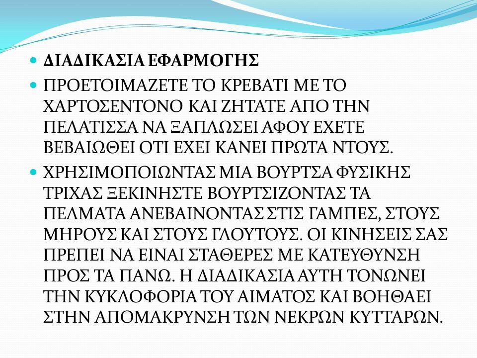 ΔΙΑΔΙΚΑΣΙΑ ΕΦΑΡΜΟΓΗΣ