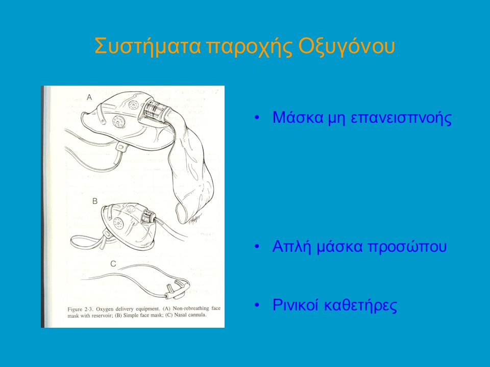 Συστήματα παροχής Οξυγόνου