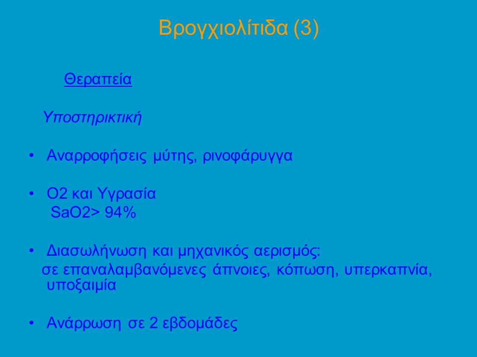 Βρογχιολίτιδα (3) Θεραπεία Υποστηρικτική