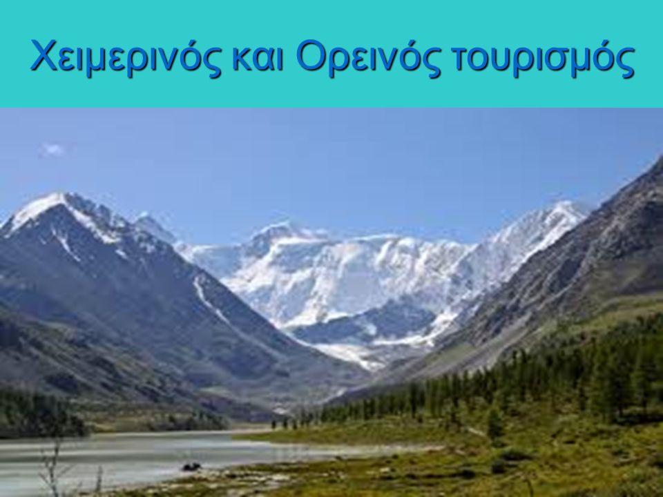Χειμερινός και Ορεινός τουρισμός