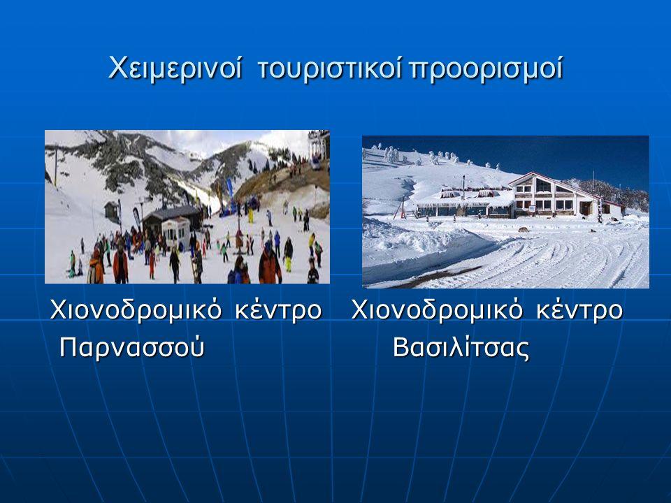 Χειμερινοί τουριστικοί προορισμοί