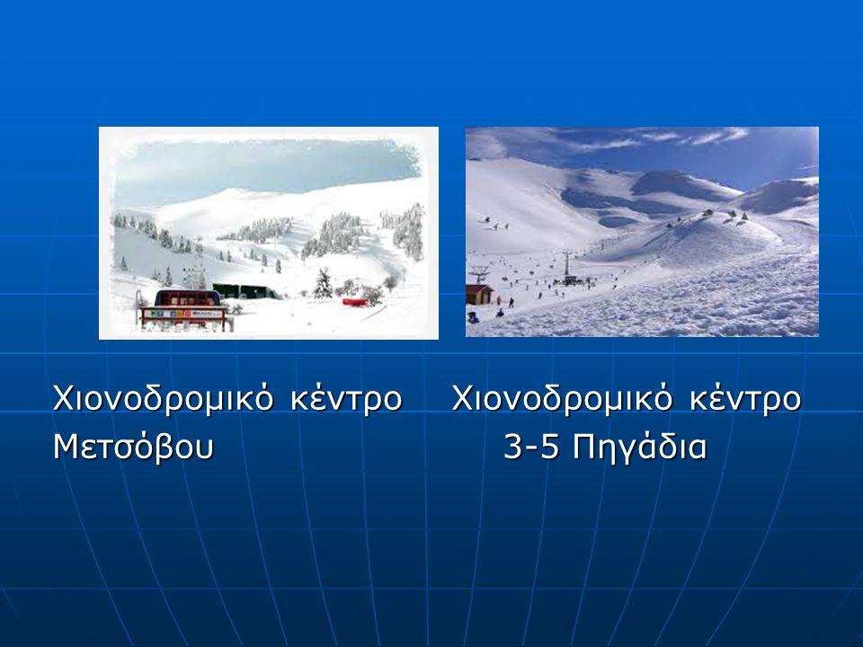 Χιονοδρομικό κέντρο Χιονοδρομικό κέντρο