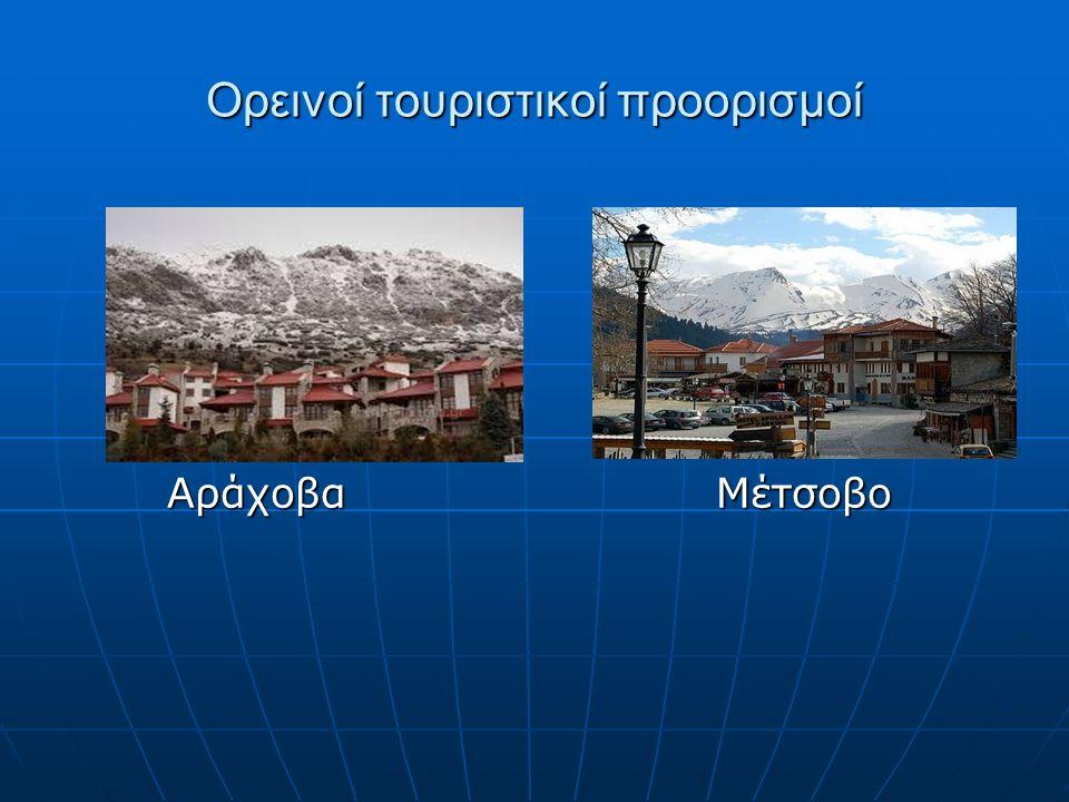 Ορεινοί τουριστικοί προορισμοί