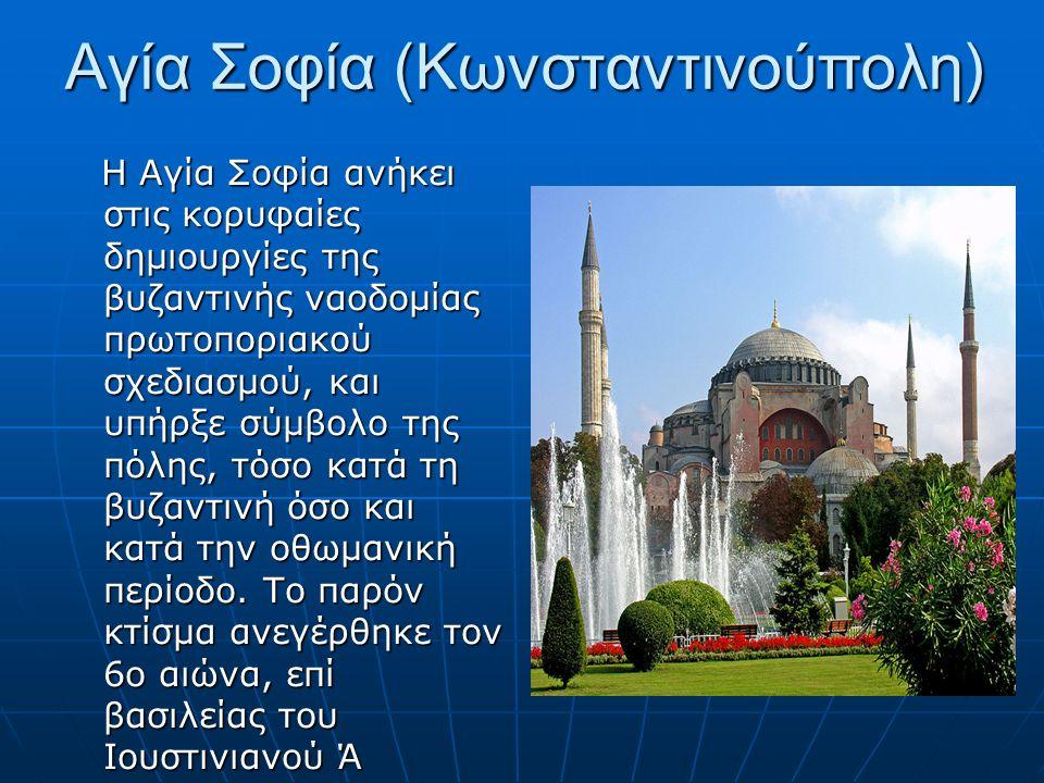 Αγία Σοφία (Κωνσταντινούπολη)