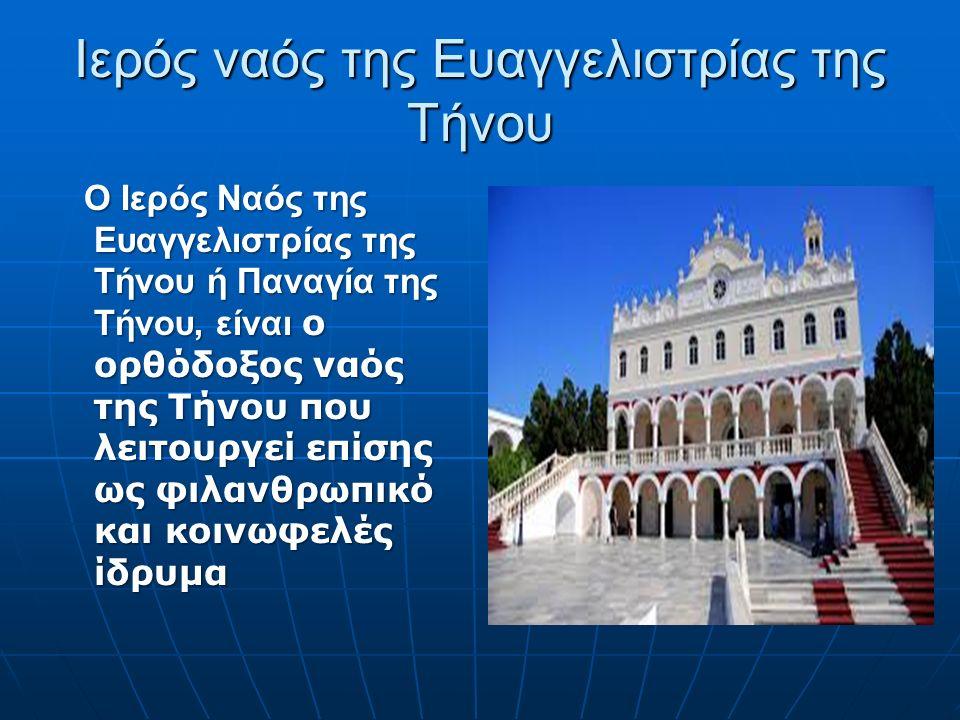 Ιερός ναός της Ευαγγελιστρίας της Τήνου