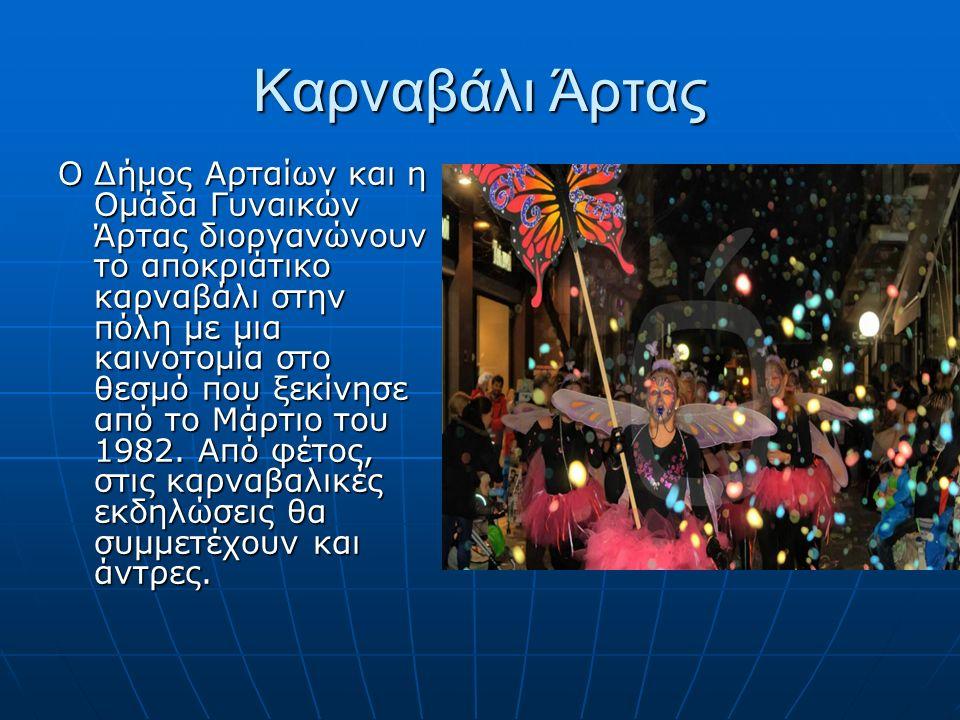Καρναβάλι Άρτας