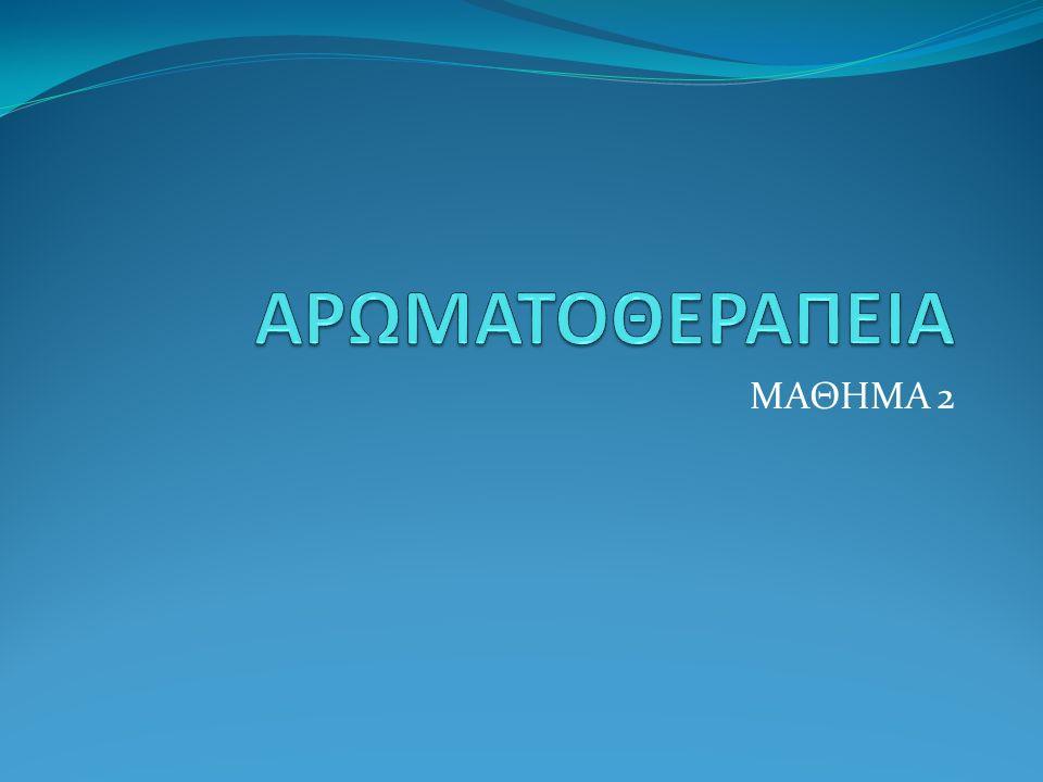 ΑΡΩΜΑΤΟΘΕΡΑΠΕΙΑ ΜΑΘΗΜΑ 2