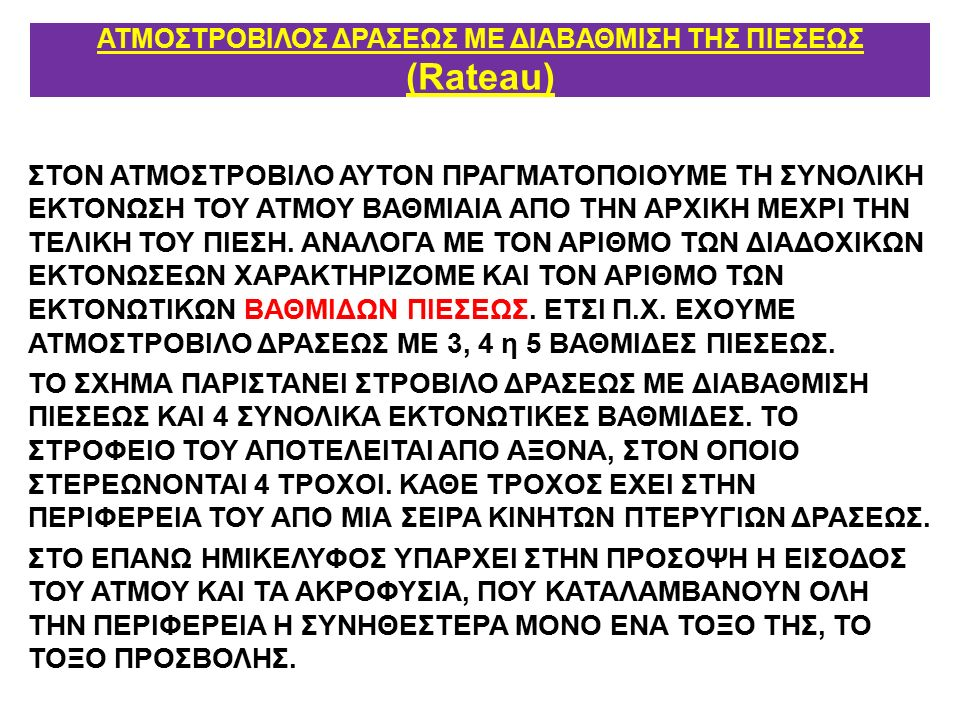 ΑΤΜΟΣΤΡΟΒΙΛΟΣ ΔΡΑΣΕΩΣ ΜΕ ΔΙΑΒΑΘΜΙΣΗ ΤΗΣ ΠΙΕΣΕΩΣ (Rateau)
