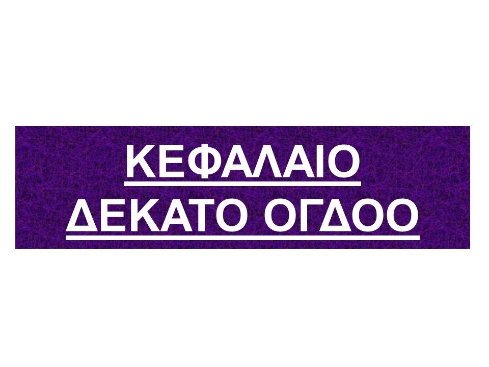 ΚΕΦΑΛΑΙΟ ΔΕΚΑΤΟ ΟΓΔΟΟ