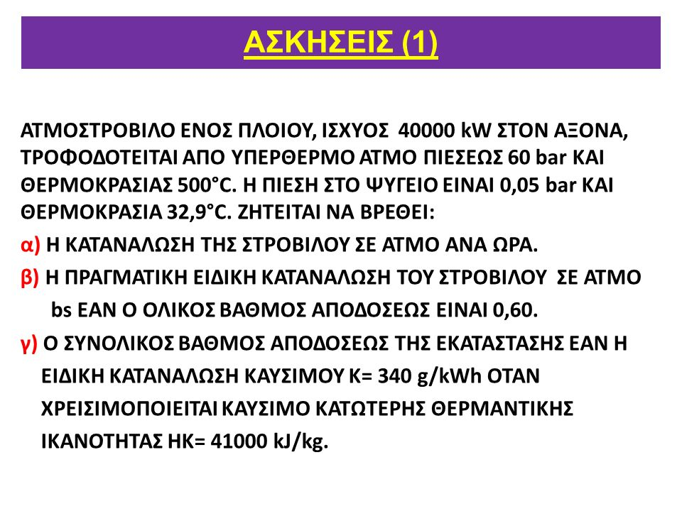 AΣΚΗΣΕΙΣ (1)