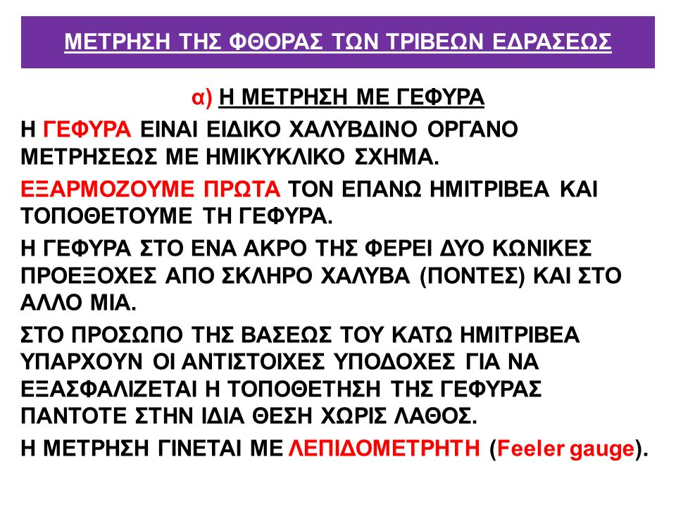 ΜΕΤΡΗΣΗ ΤΗΣ ΦΘΟΡΑΣ ΤΩΝ ΤΡΙΒΕΩΝ ΕΔΡΑΣΕΩΣ