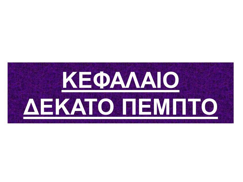 ΚΕΦΑΛΑΙΟ ΔΕΚΑΤΟ ΠΕΜΠΤΟ