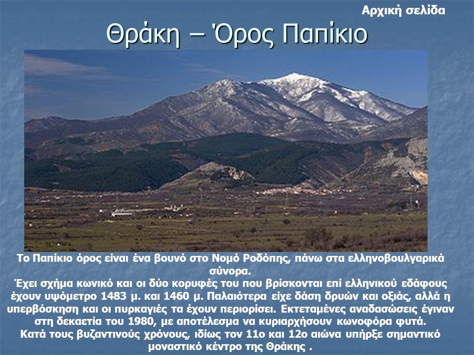 Θράκη – Όρος Παπίκιο Αρχική σελίδα