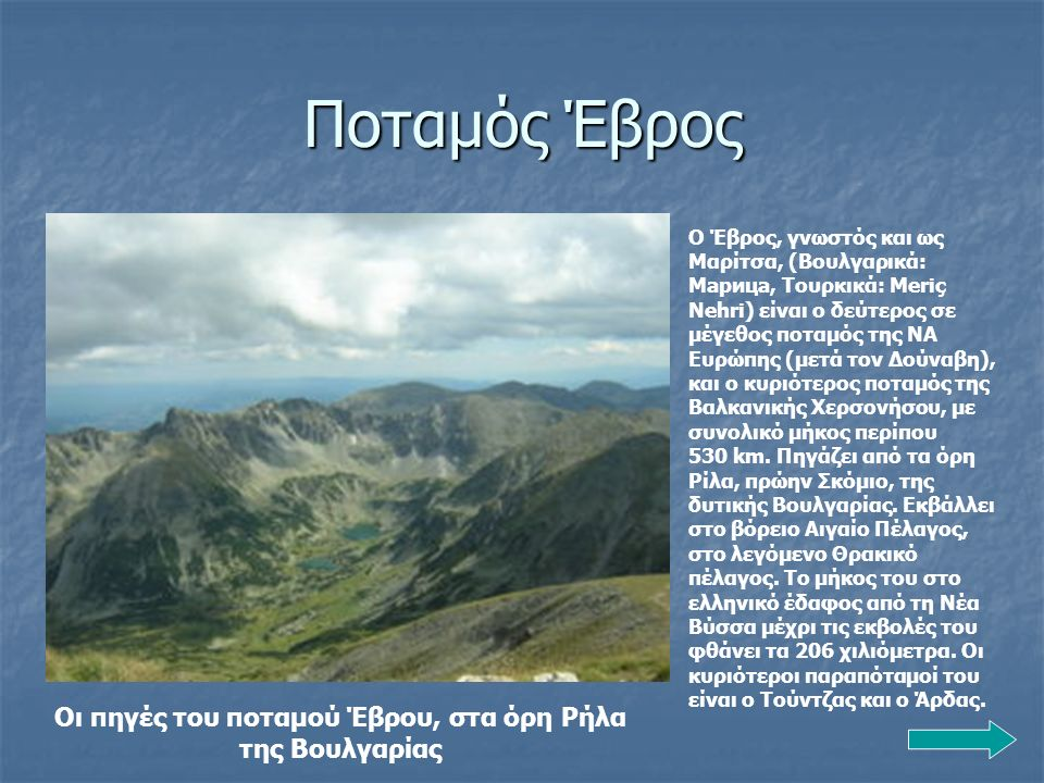 Οι πηγές του ποταμού Έβρου, στα όρη Ρήλα της Βουλγαρίας