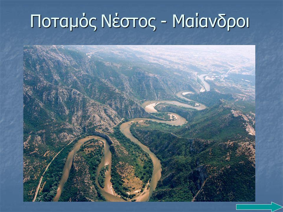 Ποταμός Νέστος - Μαίανδροι