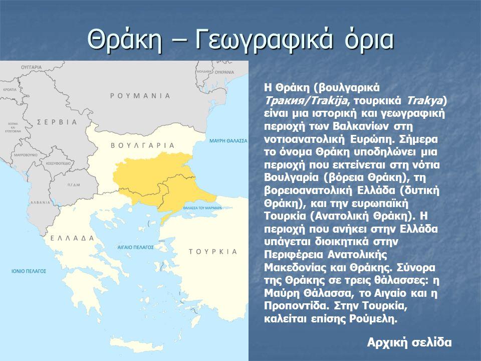 Θράκη – Γεωγραφικά όρια