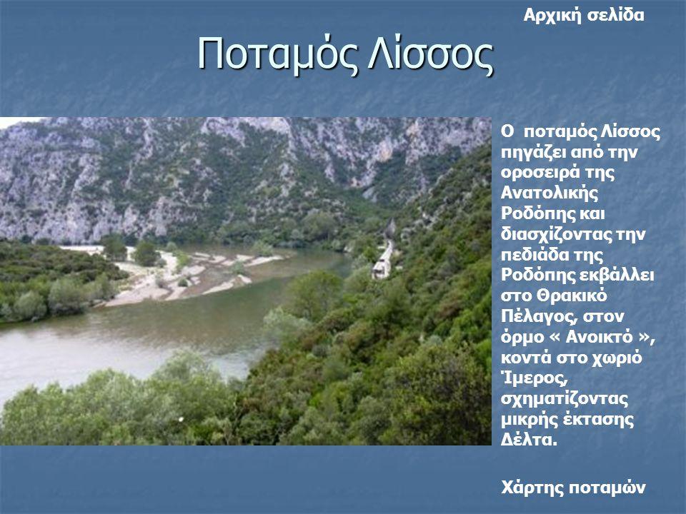 Ποταμός Λίσσος Αρχική σελίδα