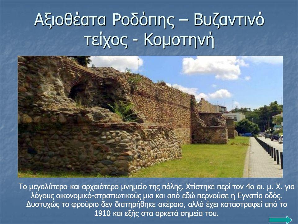 Αξιοθέατα Ροδόπης – Βυζαντινό τείχος - Κομοτηνή