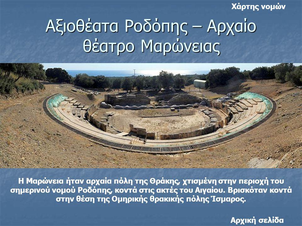 Αξιοθέατα Ροδόπης – Αρχαίο θέατρο Μαρώνειας