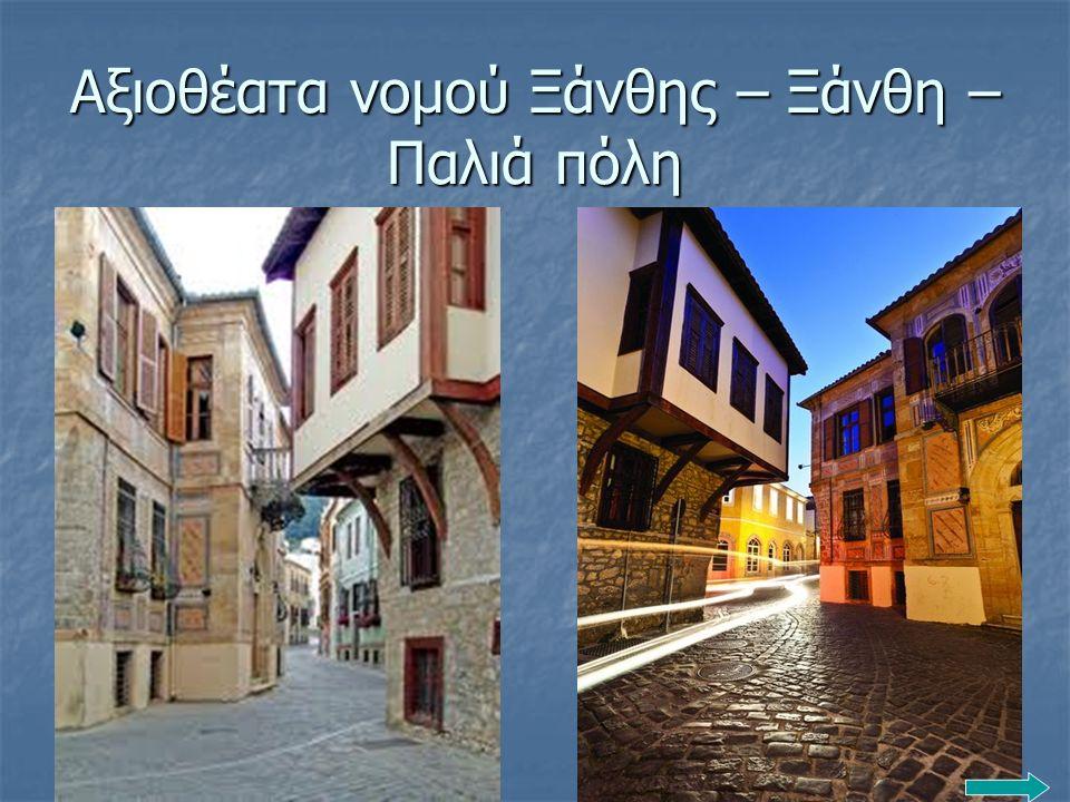 Αξιοθέατα νομού Ξάνθης – Ξάνθη – Παλιά πόλη