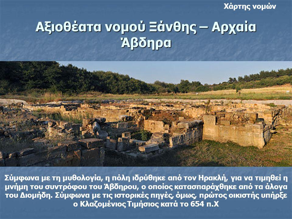 Αξιοθέατα νομού Ξάνθης – Αρχαία Άβδηρα