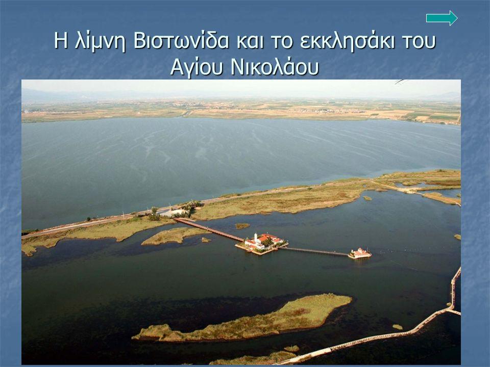 Η λίμνη Βιστωνίδα και το εκκλησάκι του Αγίου Νικολάου