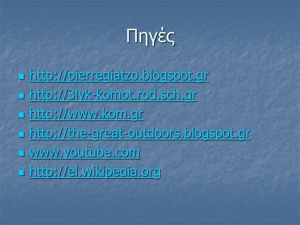 Πηγές http://pierregiatzo.blogspot.gr http://3lyk-komot.rod.sch.gr