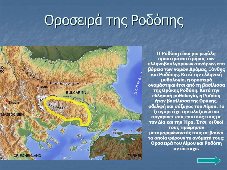 Οροσειρά της Ροδόπης