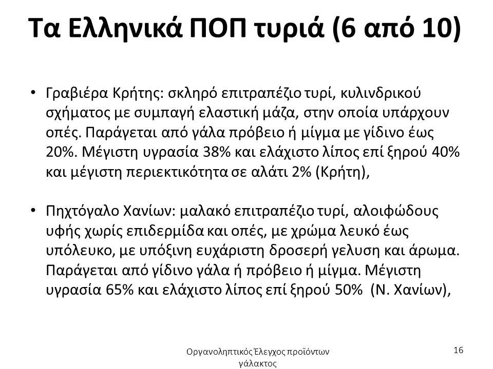Τα Ελληνικά ΠΟΠ τυριά (6 από 10)