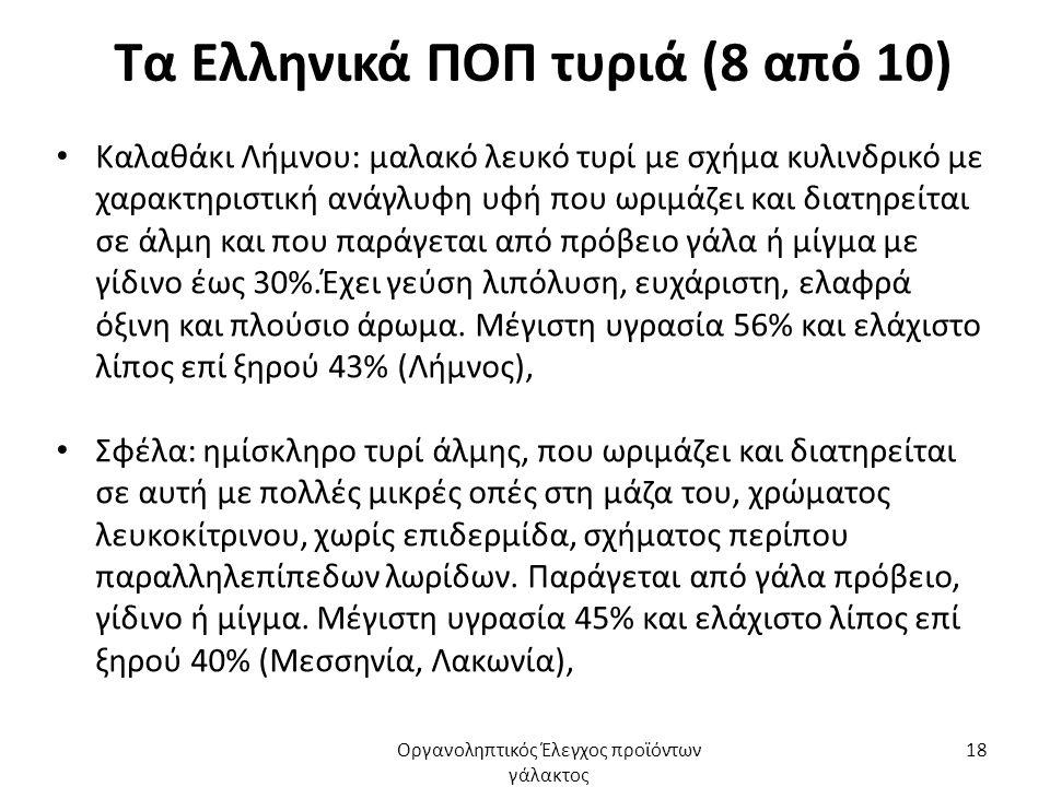 Τα Ελληνικά ΠΟΠ τυριά (8 από 10)