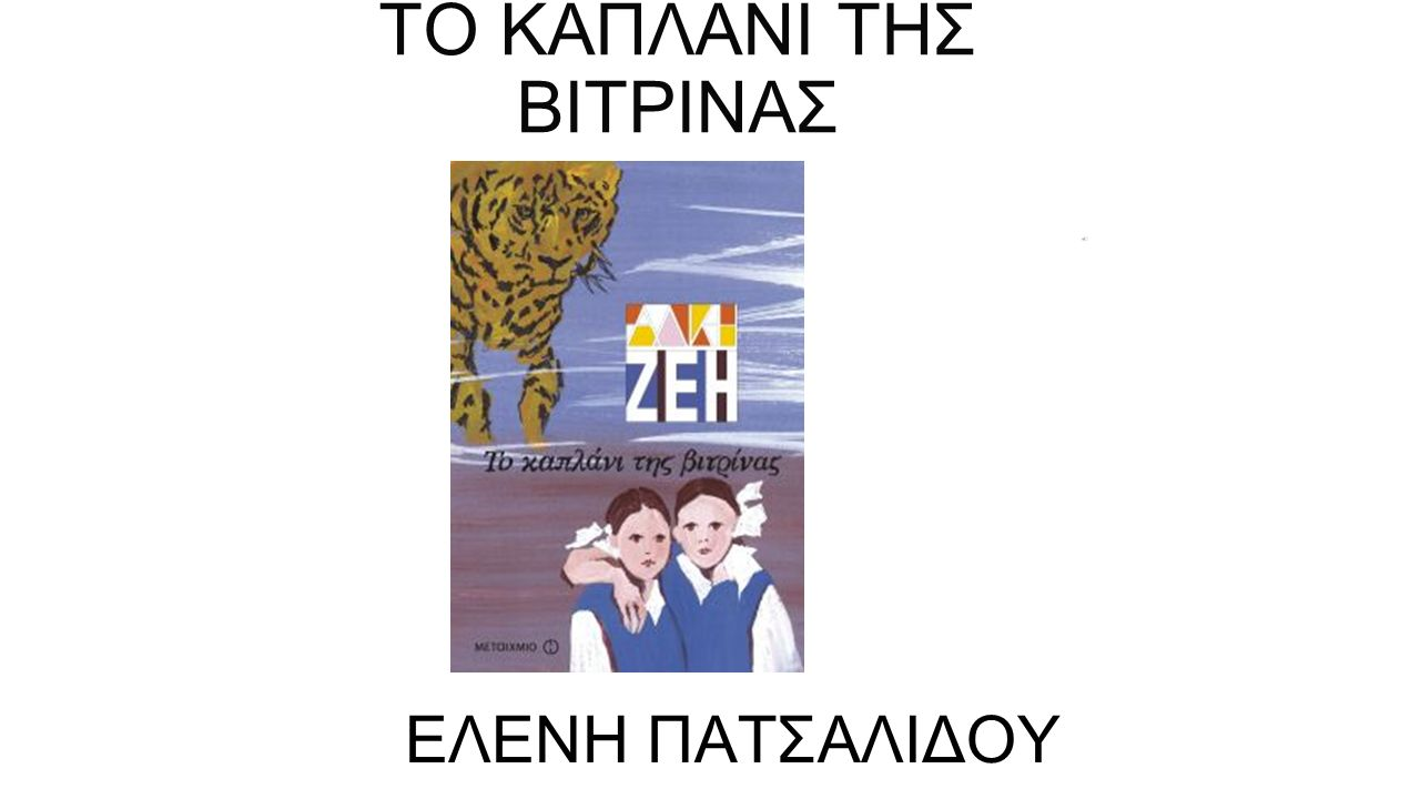 ΤΟ ΚΑΠΛΑΝΙ ΤΗΣ ΒΙΤΡΙΝΑΣ