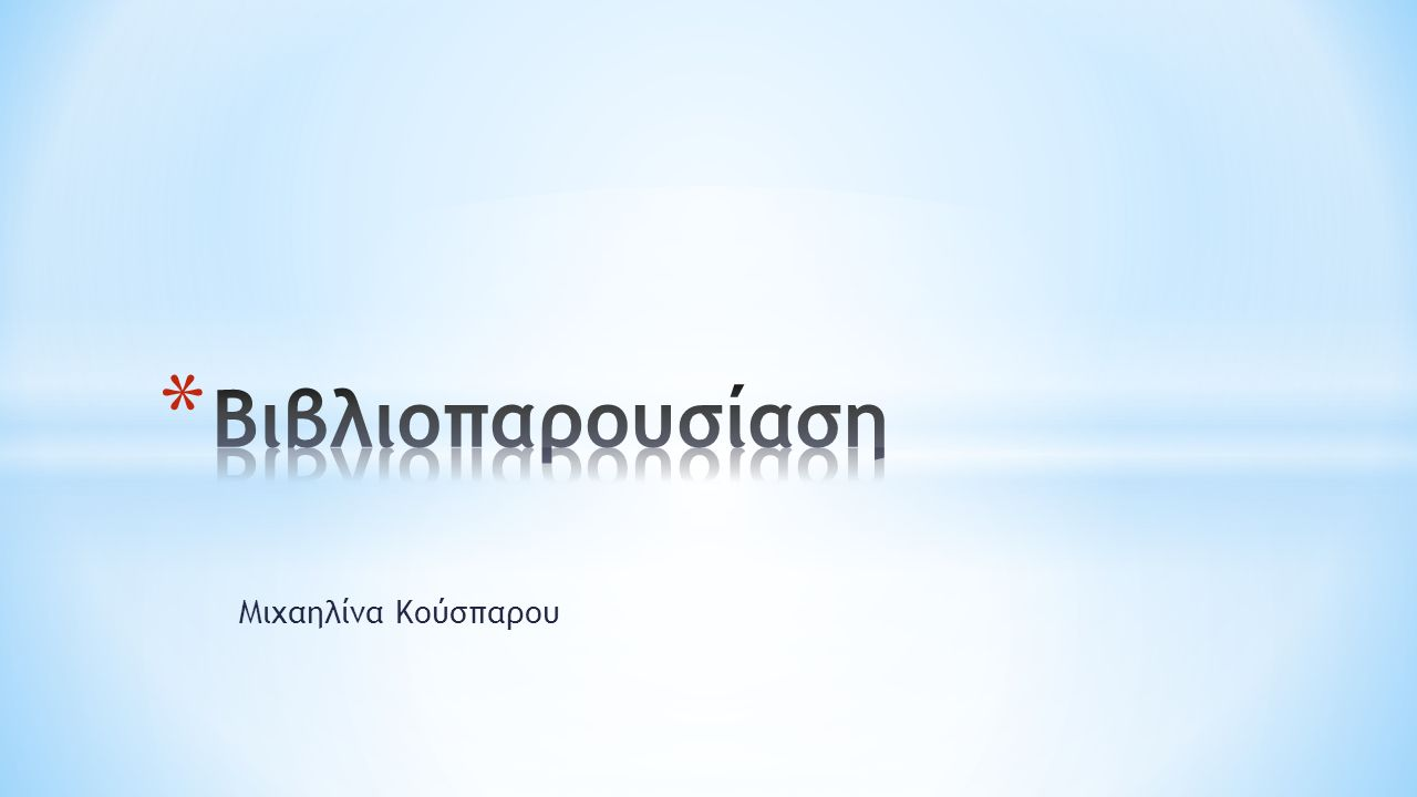 Βιβλιοπαρουσίαση Μιχαηλίνα Κούσπαρου