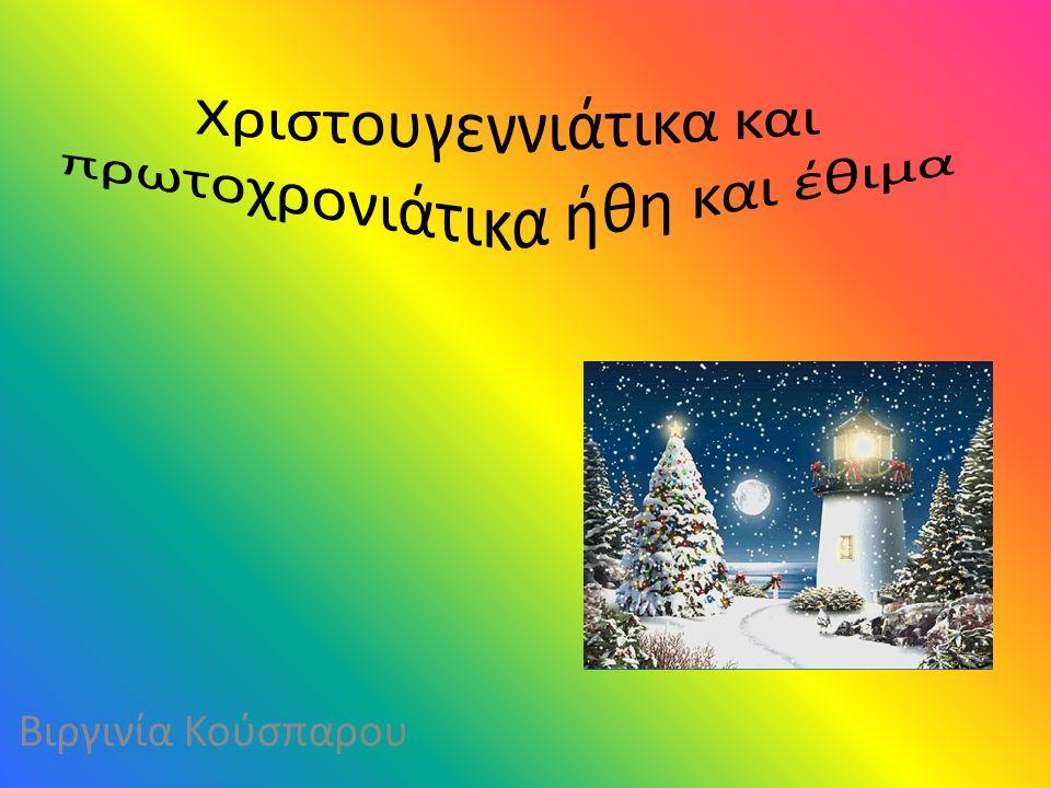 Χριστουγεννιάτικα και πρωτοχρονιάτικα ήθη και έθιμα