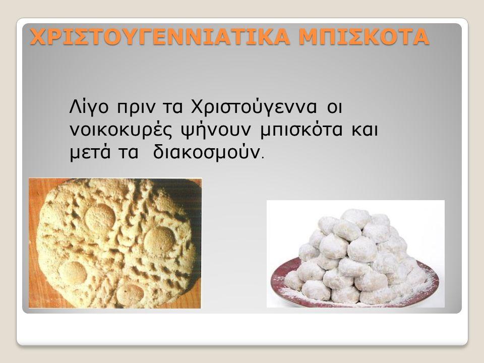 ΧΡΙΣΤΟΥΓΕΝΝΙΑΤΙΚΑ ΜΠΙΣΚΟΤΑ