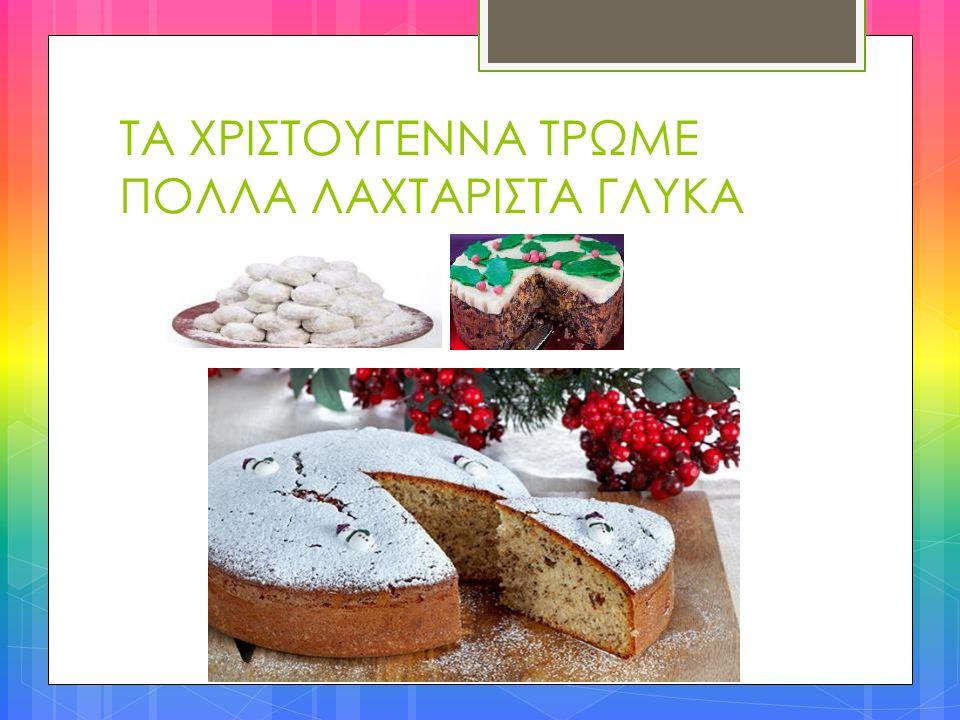 Αποτέλεσμα εικόνας για τρωω γλυκα χριστουγεννων