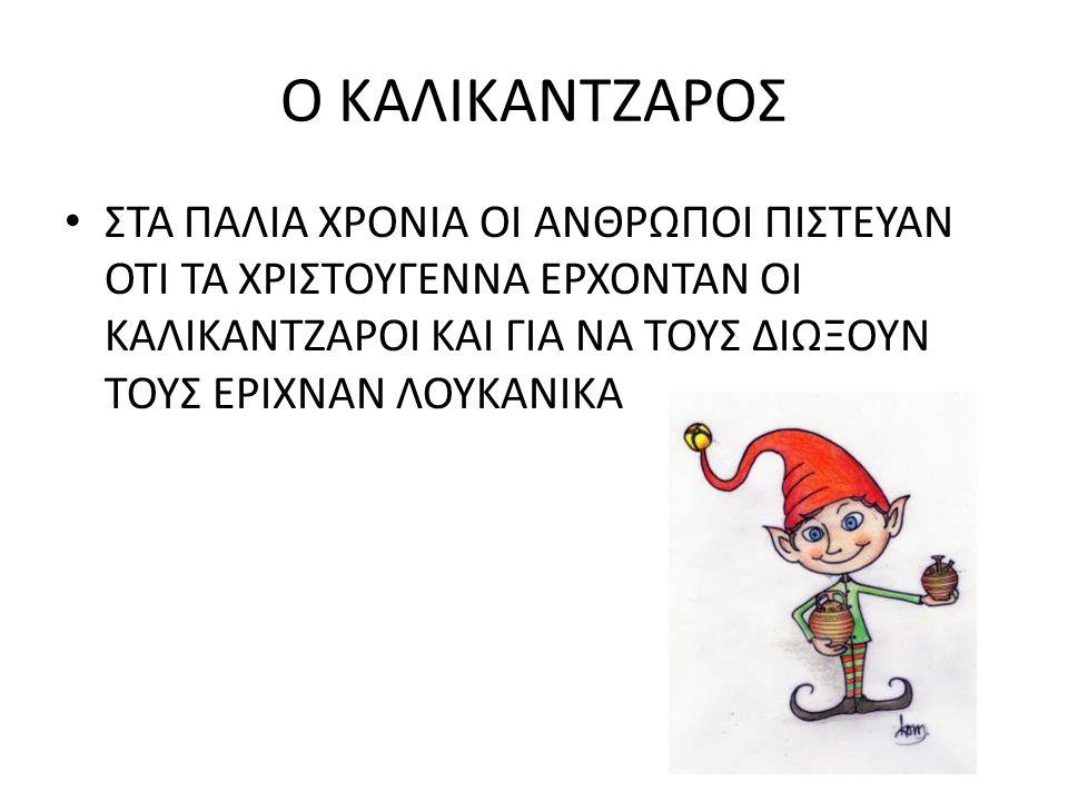 Ο ΚΑΛΙΚΑΝΤΖΑΡΟΣ