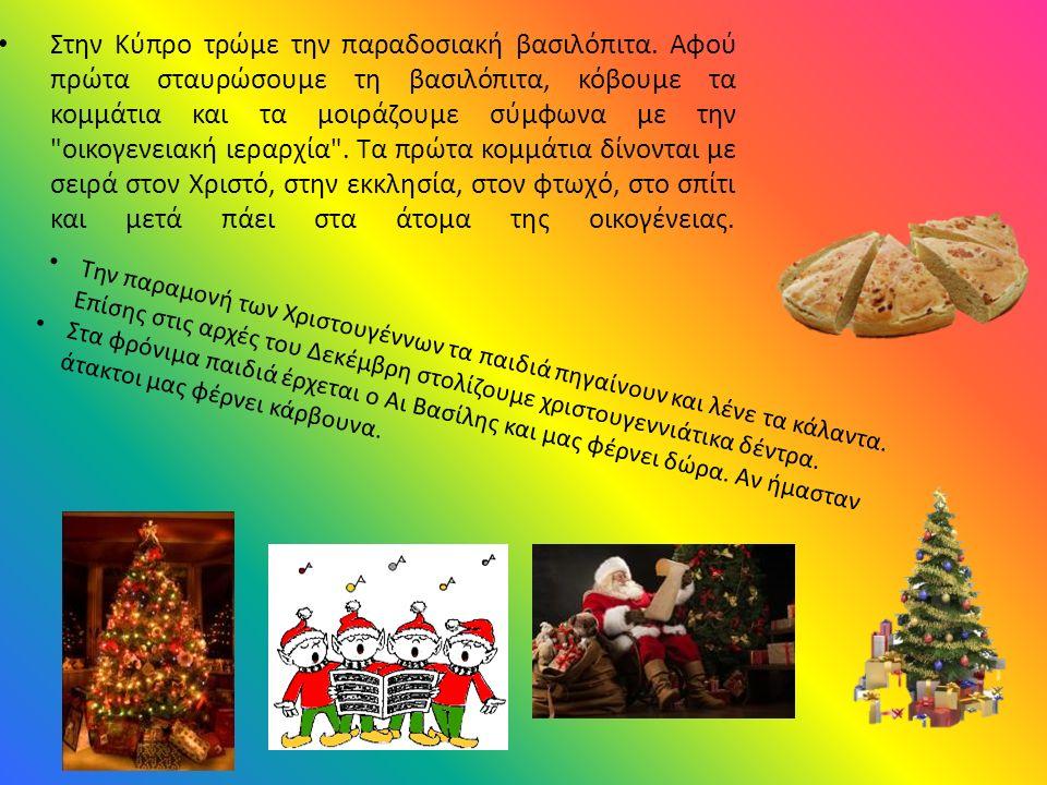 Στην Κύπρο τρώμε την παραδοσιακή βασιλόπιτα