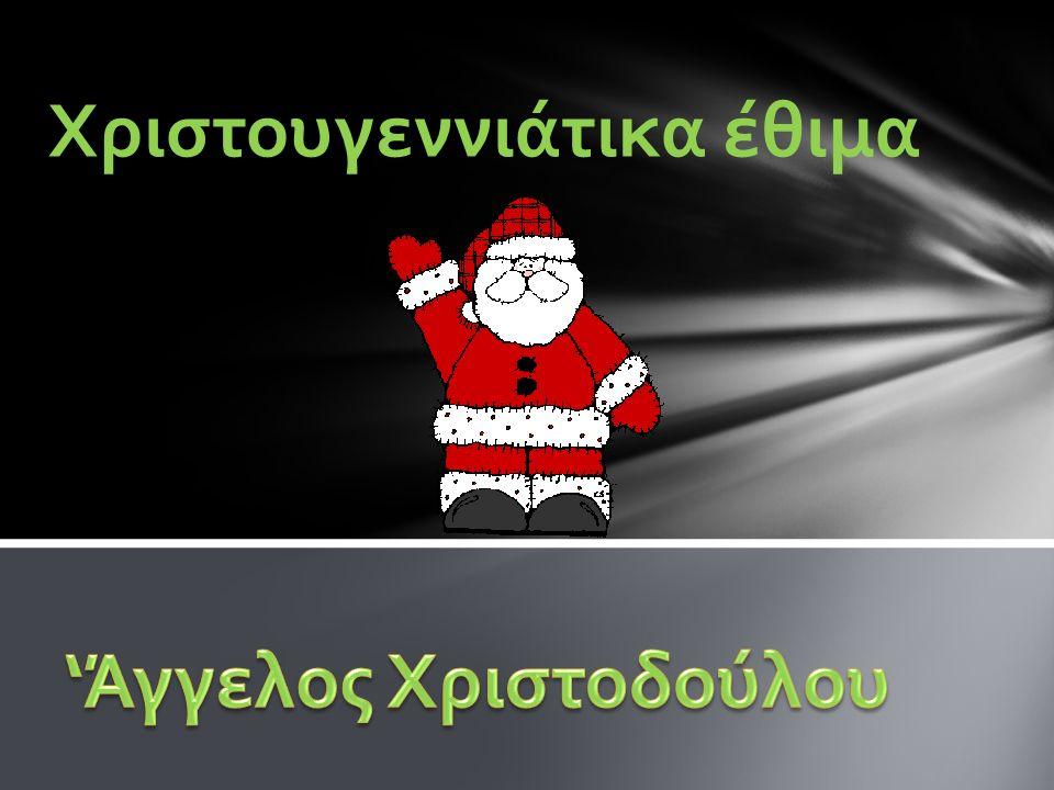 Χριστουγεννιάτικα έθιμα